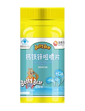 贝蒂熊系列 钙铁锌咀嚼片